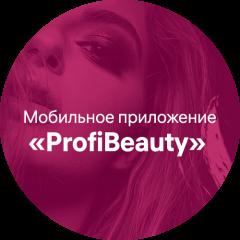 Проектирование и разработка мобильного приложения, пример «ProfiBeauty»